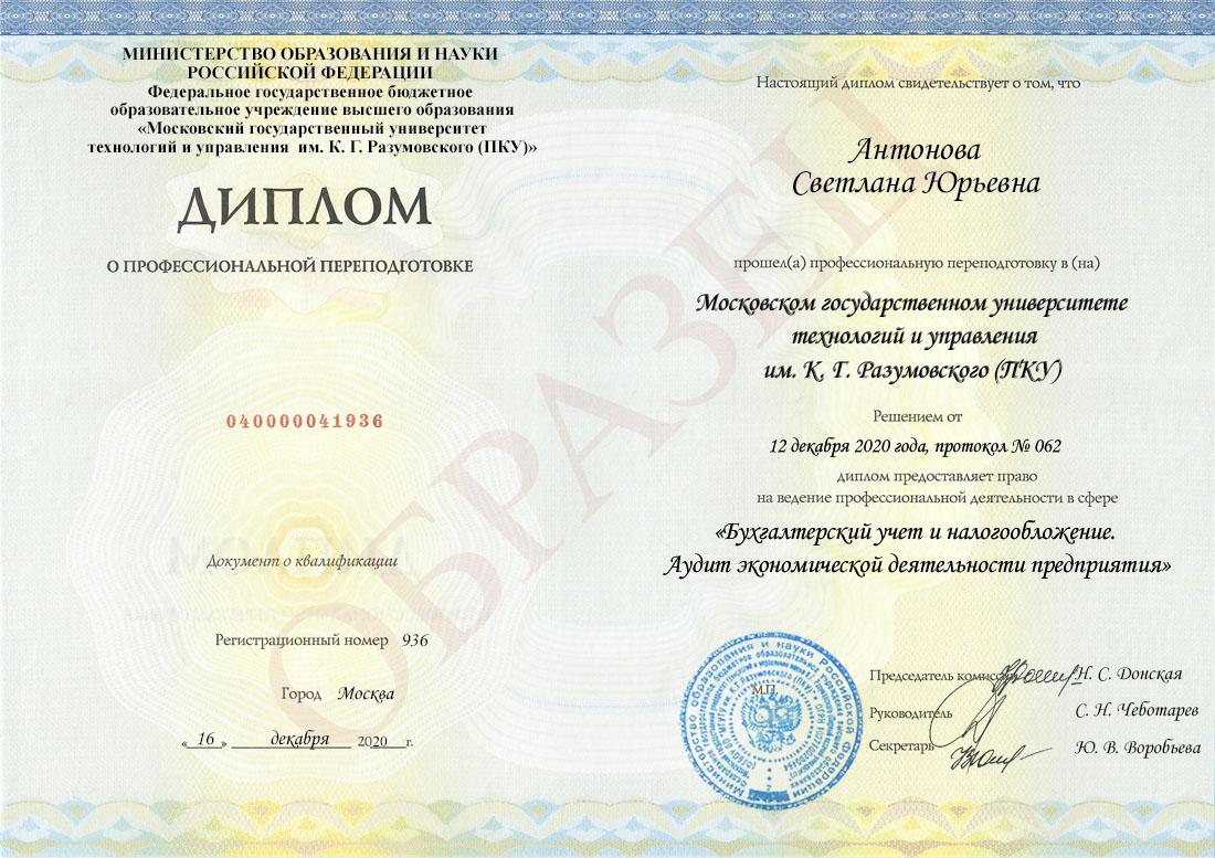 Профессиональные курсы переподготовки бухгалтеров  Диплом о профессиональной переподготовке по окончании обучения